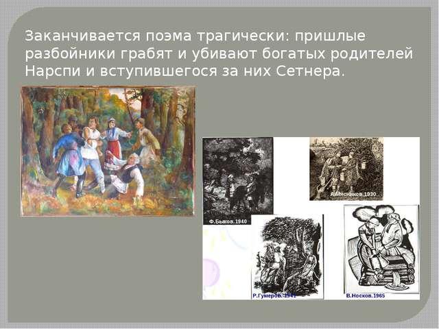 Заканчивается поэма трагически: пришлые разбойники грабят и убивают богатых р...