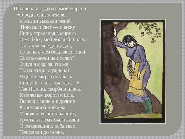 Печальна и судьба самой Нарспи. «О родители, зачем вы К жизни вызвали ме...