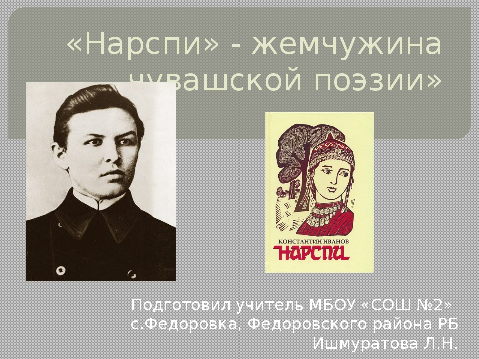 «Нарспи» - жемчужина чувашской поэзии» Подготовил учитель МБОУ «СОШ №2» с.Фед...