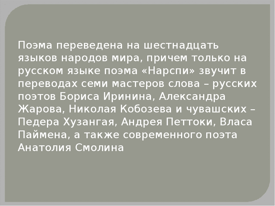 Поэма переведена на шестнадцать языков народов мира, причем только на русском...