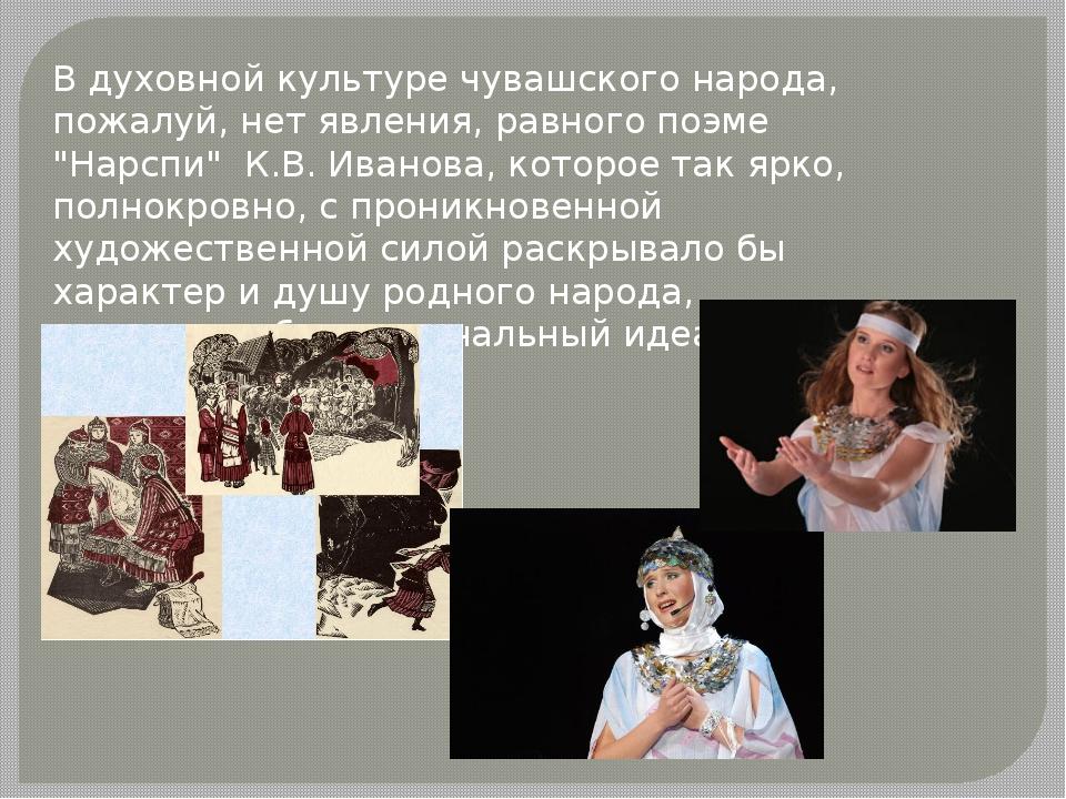"""В духовной культуре чувашского народа, пожалуй, нет явления, равного поэме """"Н..."""
