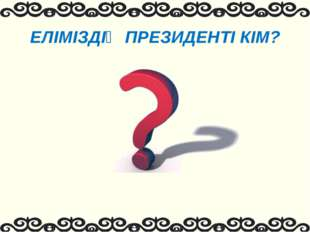 ЕЛІМІЗДІҢ ПРЕЗИДЕНТІ КІМ?