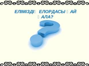 Ертегілер әлемі