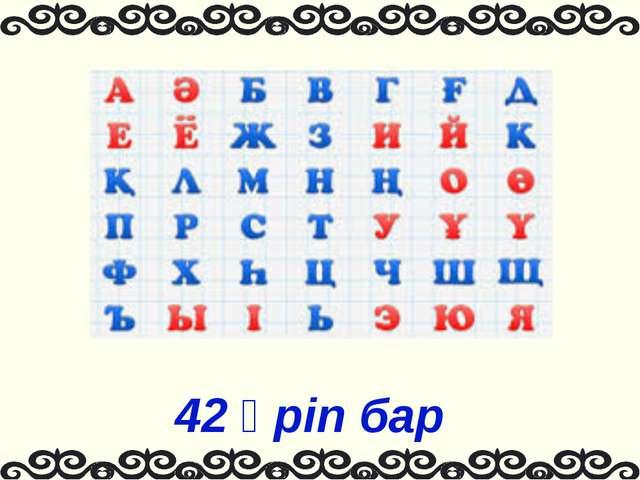 42 әріп бар