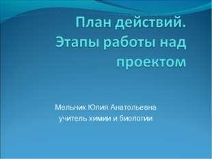 Мельник Юлия Анатольевна учитель химии и биологии