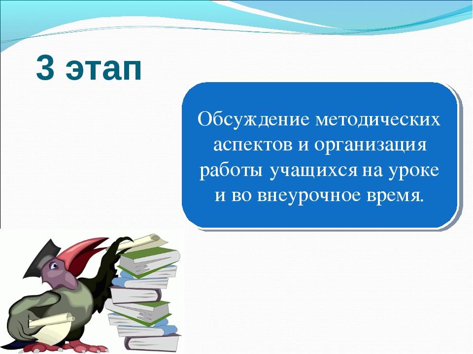 3 этап Обсуждение методических аспектов и организация работы учащихся на урок...