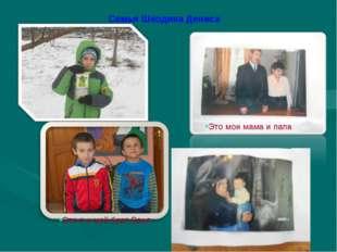 Семья Шкодина Дениса Это мои мама и папа Это я и мой брат Ваня Это мои мама и