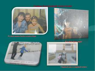 Семья Антоновой Анастасии Я, моя мама Люба и папа Юра Я и мой брат Эдик Первы