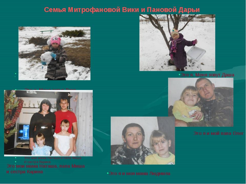 Семья Митрофановой Вики и Пановой Дарьи Это я. Меня зовут Вика. Это я. Меня з...