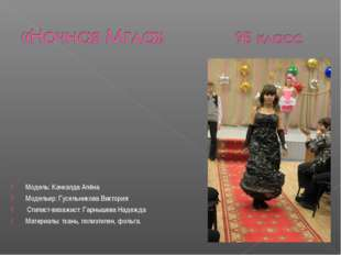 Модель: Качкалда Алёна Модельер: Гусельникова Виктория Стилист-визажист: Гарн