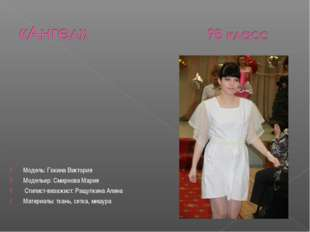 Модель: Гокина Виктория Модельер: Смирнова Мария Стилист-визажист: Ращупкина
