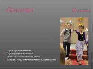 Модель: Чукмасова Екатерина Модельер: Ковалевич Елизавета Стилист-визажист: К