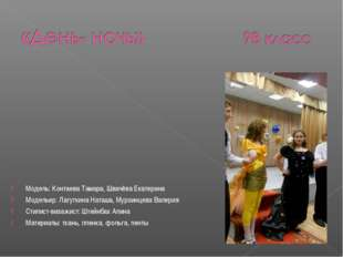 Модель: Контаева Тамара, Швачёва Екатерина Модельер: Лагуткина Наташа, Мурзин