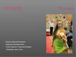 Модель: Морозова Екатерина Модельер: Игнатьева Ольга Стилист-визажист: Калуги