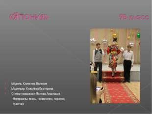 Модель: Колесник Валерия Модельер: Ковалёва Екатерина Стилист-визажист: Яхнев