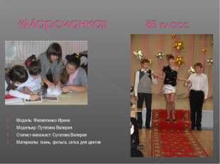 Модель: Филиппенко Ирина Модельер: Путятина Валерия Стилист-визажист: Сугатов