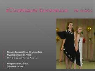 Модель: Лисицына Юлия, Копыткова Лиза Модельер: Ращупкина Алина Стилист-визаж
