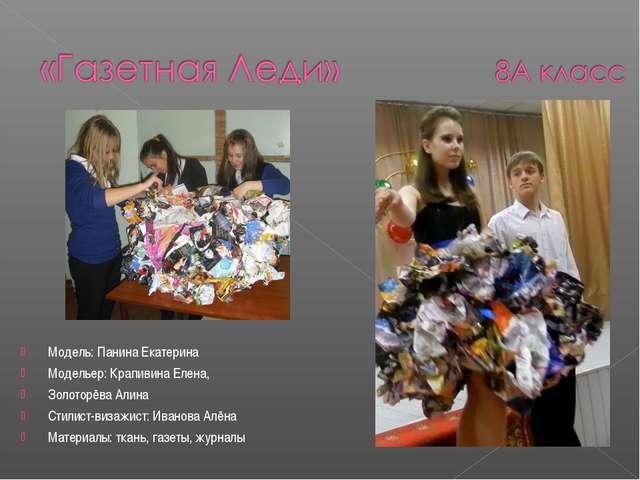 Модель: Панина Екатерина Модельер: Крапивина Елена, Золоторёва Алина Стилист-...