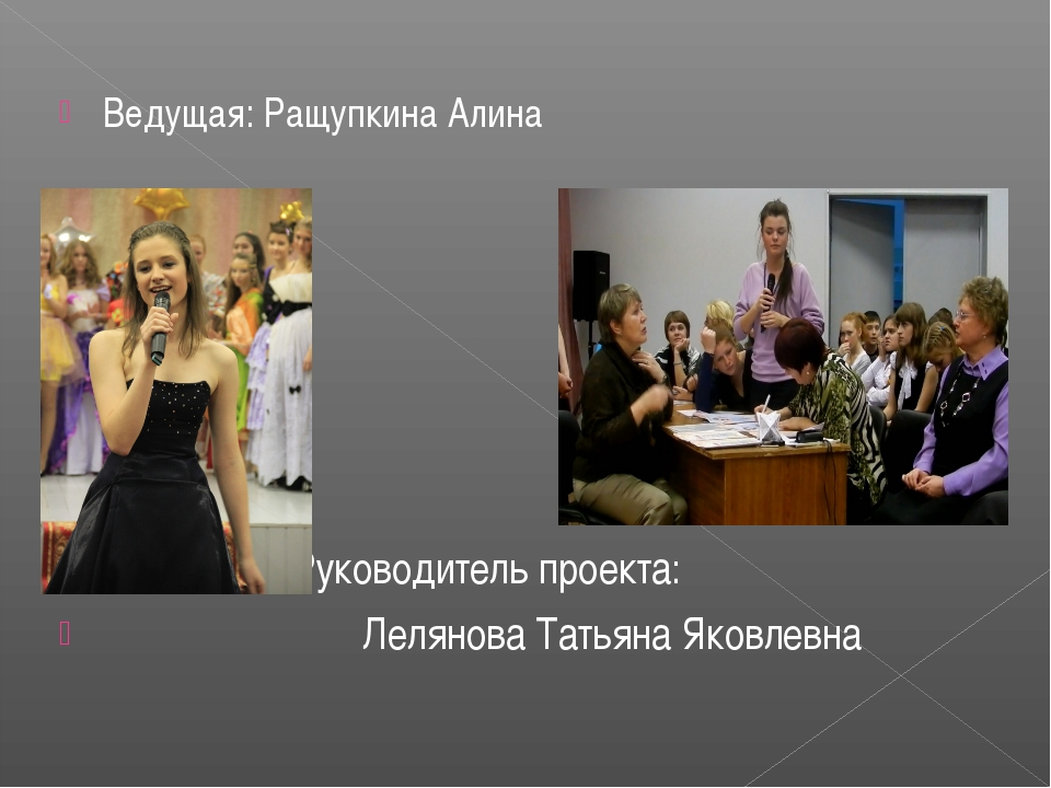 Ведущая: Ращупкина Алина Руководитель проекта: Лелянова Татьяна Яковлевна