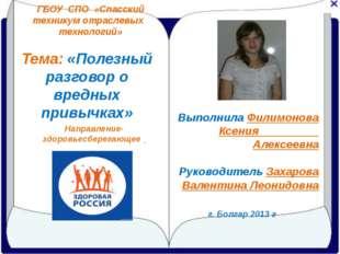 Тема: «Полезный разговор о вредных привычках» Выполнила Филимонова Ксения Ал