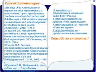 5. www.fskn.ru - официальный интернет-сайт ФСКН России. 6. http://www.narkot