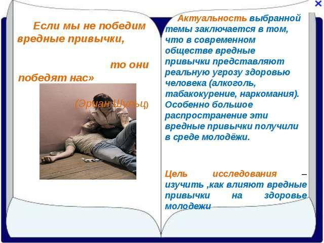 Цель исследования – изучить ,как влияют вредные привычки на здоровье молодеж...