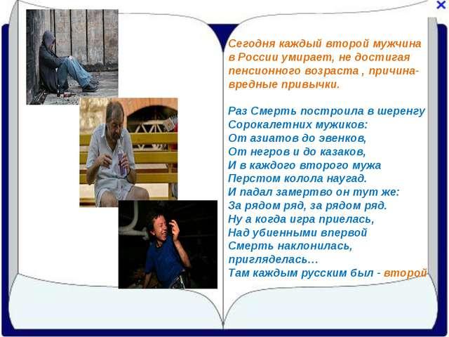 Сегодня каждый второй мужчина в России умирает, не достигая пенсионного возра...
