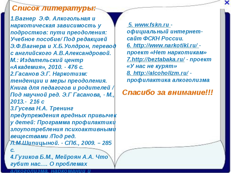 5. www.fskn.ru - официальный интернет-сайт ФСКН России. 6. http://www.narkot...