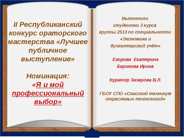 II Республиканский конкурс ораторского мастерства «Лучшее публичное выступлен...