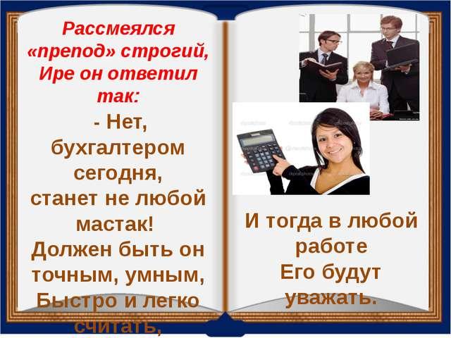 Рассмеялся «препод» строгий, Ире он ответил так: - Нет, бухгалтером сегодня,...