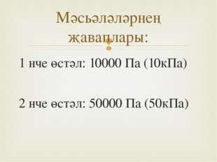 1 нче өстәл: 10000 Па (10кПа) 2 нче өстәл: 50000 Па (50кПа) Мәсьәләләрнең җав