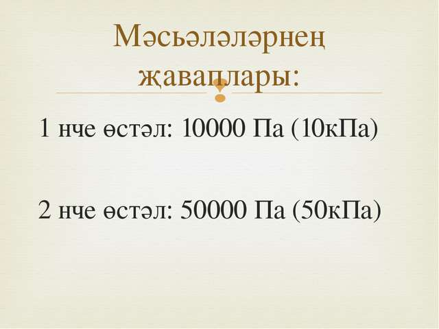 1 нче өстәл: 10000 Па (10кПа) 2 нче өстәл: 50000 Па (50кПа) Мәсьәләләрнең җав...