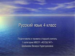 Русский язык 4 класс Подготовила и провела старший учитель 1 категории МБОУ «