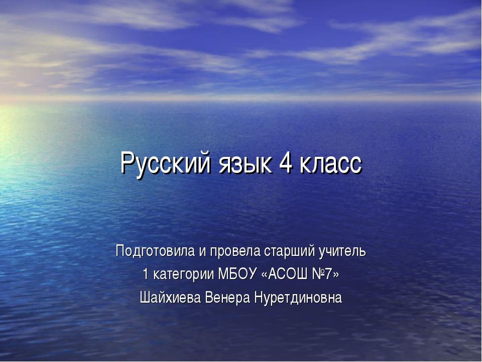 Русский язык 4 класс Подготовила и провела старший учитель 1 категории МБОУ «...