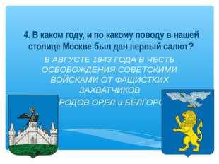 4. В каком году, и по какому поводу в нашей столице Москве был дан первый сал