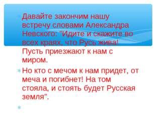 """Давайте закончим нашу встречу словами Александра Невского: """"Идите и скажите в"""