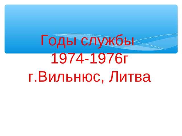 Годы службы 1974-1976г г.Вильнюс, Литва