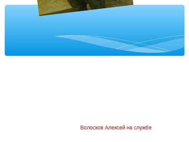 Волосков Алексей на службе