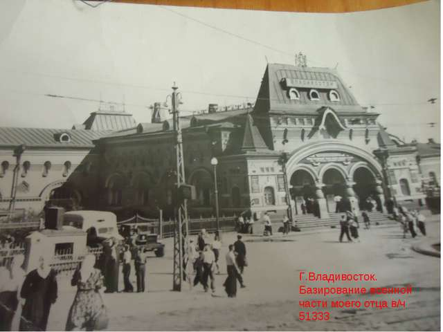 Г.Владивосток. Базирование военной части моего отца в/ч 51333