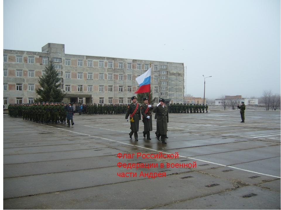 0 Флаг Российской Федерации в военной части Андрея