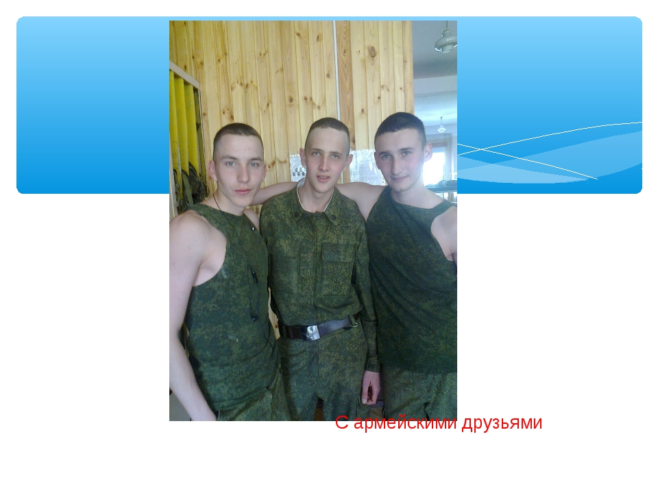 С армейскими друзьями