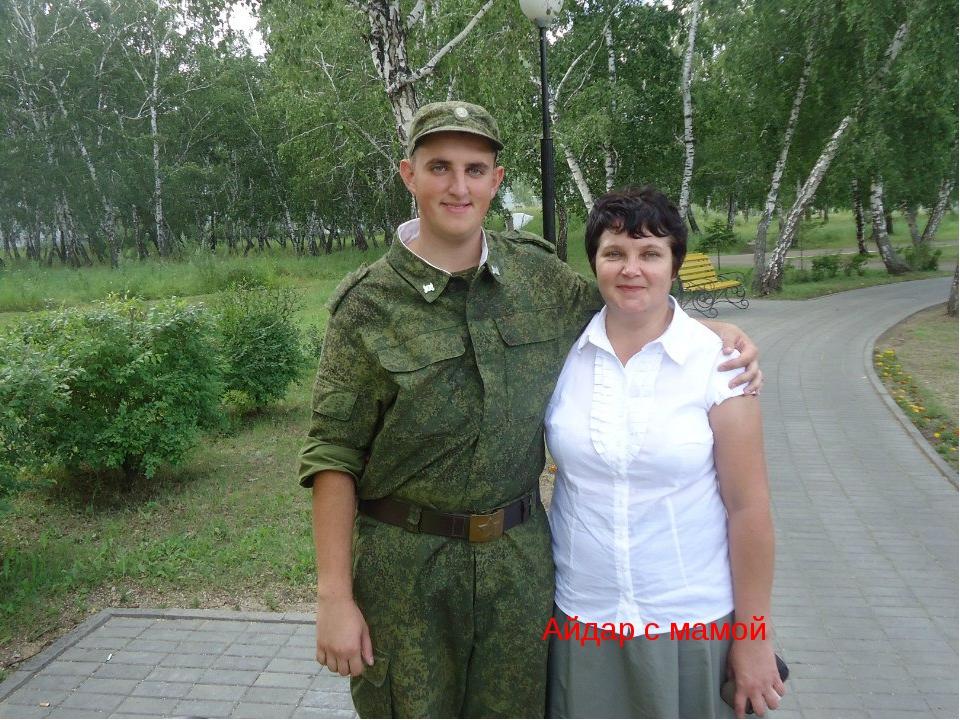 Айдар с мамой