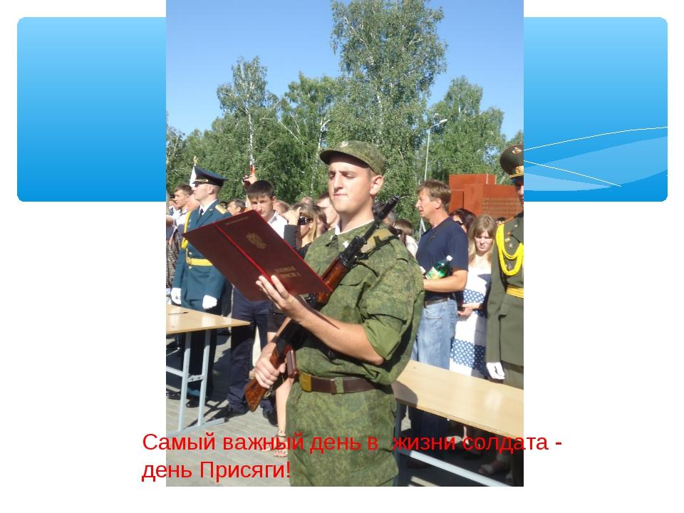 Самый важный день в жизни солдата - день Присяги!