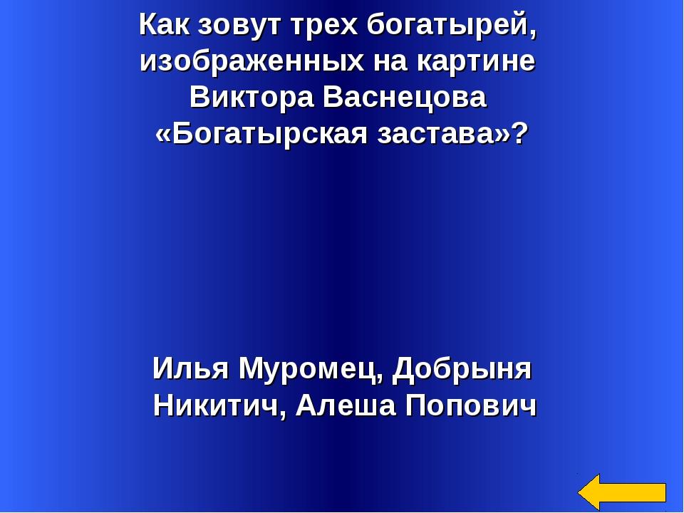 Как зовут трех богатырей, изображенных на картине Виктора Васнецова «Богатырс...