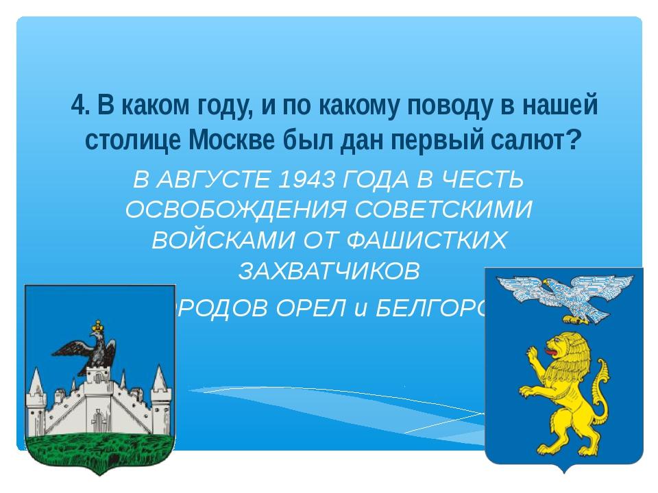 4. В каком году, и по какому поводу в нашей столице Москве был дан первый сал...