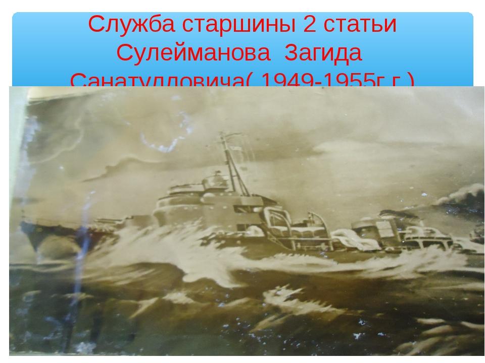Служба старшины 2 статьи Сулейманова Загида Санатулловича( 1949-1955г.г.)