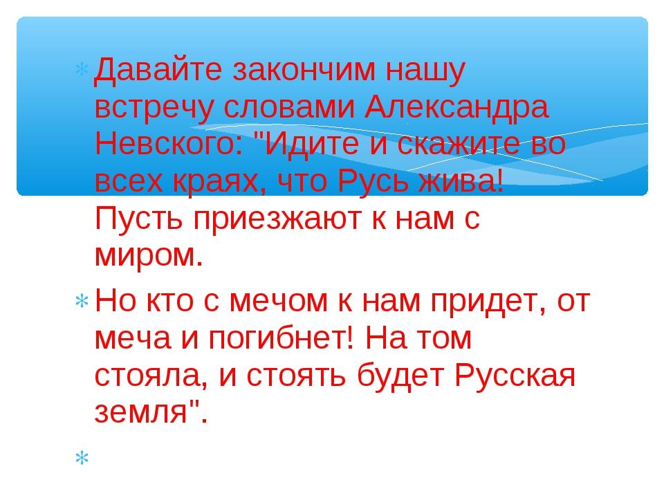 """Давайте закончим нашу встречу словами Александра Невского: """"Идите и скажите в..."""
