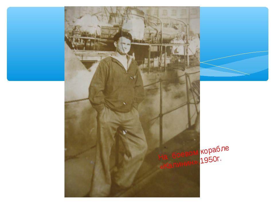На боевом корабле «Калинин»,1950г.