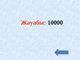 Жауабы: 10000