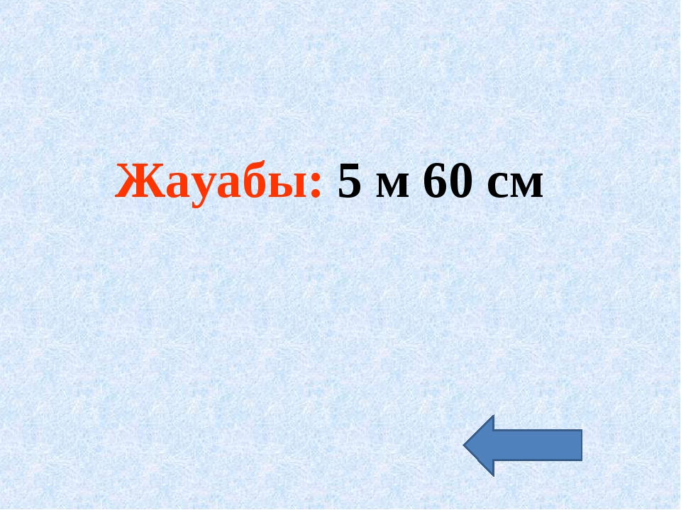 Жауабы: 5 м 60 см